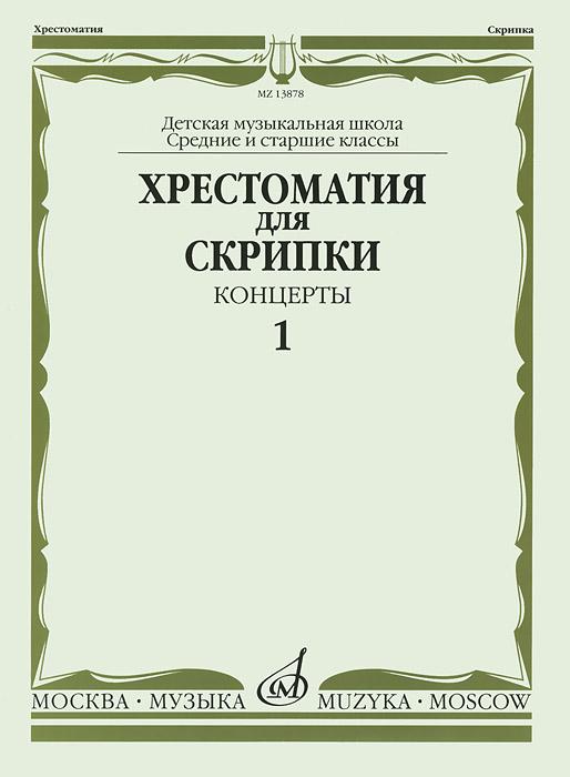 Хрестоматия для скрипки. Средние и старшие классы ДМШ. Концерты. Выпуск 1