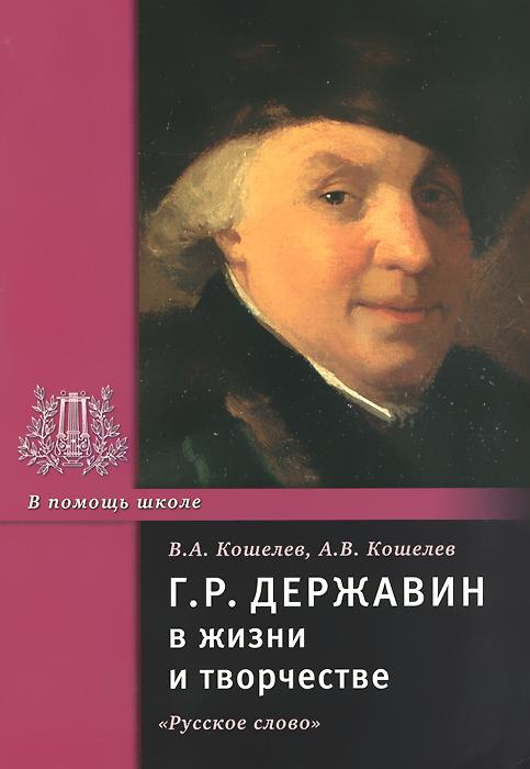 Г. Р. Державин в жизни и творчестве. Учебное пособие