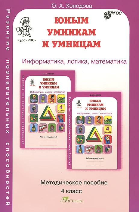 Юным умникам и умницам. Задания по развитию познавательных способностей. 4 класс. Методическое пособие