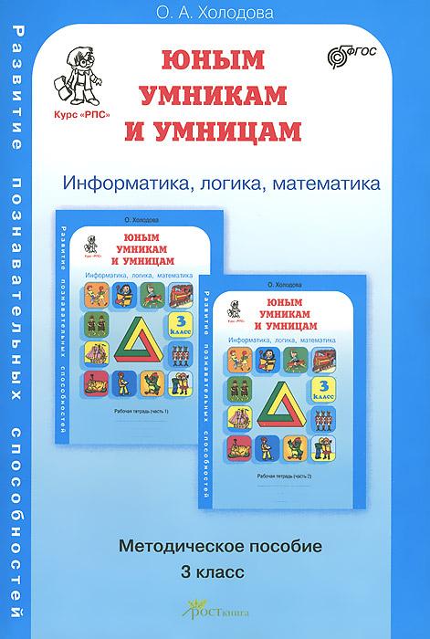 Юным умникам и умницам. Задания по развитию познавательных способностей. 3 класс. Методическое пособие