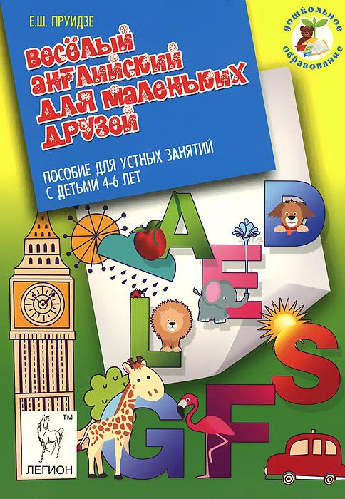 Веселый английский для маленьких друзей. Пособие для устных занятий с детьми 4-6 лет