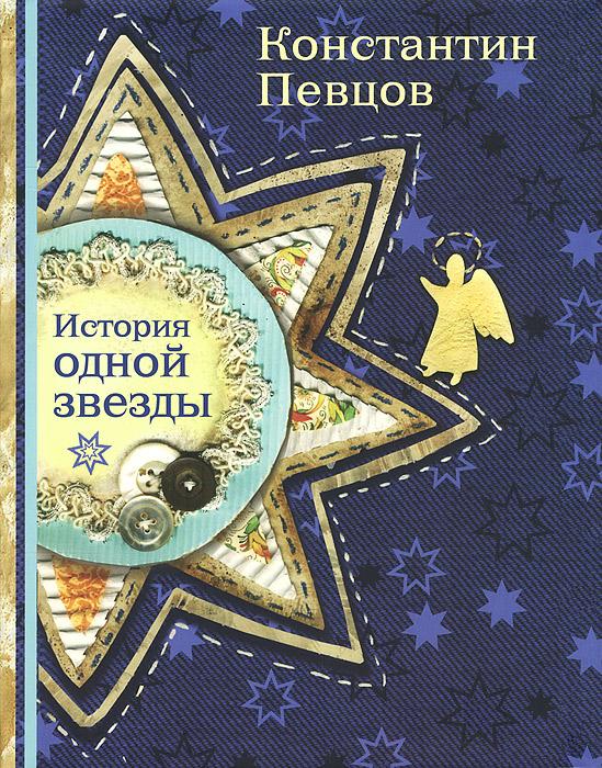 История одной звезды
