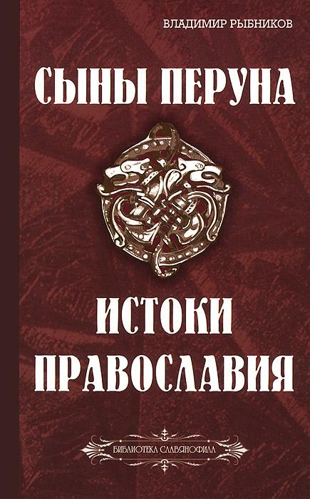 Сыны Перуна. Истоки ПравоСлавия ( 978-5-413-01240-6 )