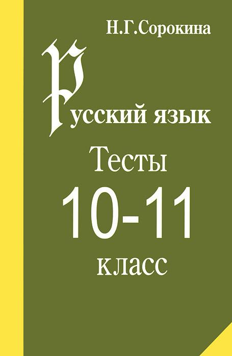Русский язык. 10-11 класс. Тесты