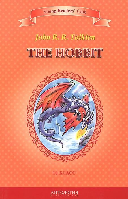 The Hobbit / Хоббит. 10 класс. Книга для чтения на английском языке12296407Центральный персонаж этой истории — хоббит Бильбо Бэггинс — рядовой обыватель, превыше всего ценящий личный комфорт. Неожиданно для самого себя он соглашается отправиться в полное опасностей путешествие. Испытания, через которые пришлось пройти Бэггинсу, раскрывают его лучшие качества и изменяют его взгляды на мир. Он становится настоящим героем.