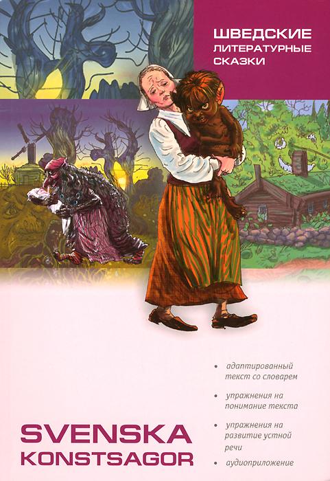 Svenska konstsagor / Шведские литературные сказки