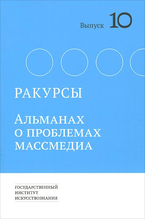 Ракурсы. Альманах, выпуск 10, 2014