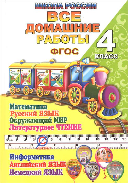 школа россии гдз 4класс