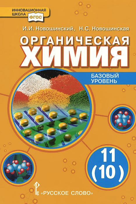Органическая химия. 11(10) класс. Базовый уровень. Учебник
