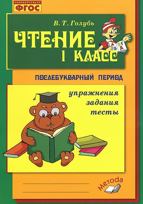 Чтение. 1 класс. Послебукварный период. Практическое пособие