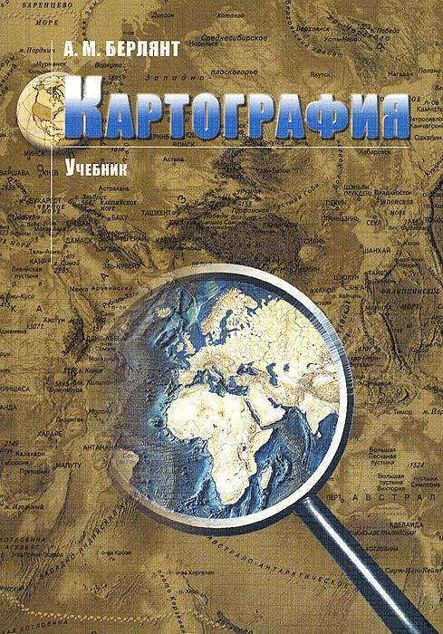 Картография. Учебник