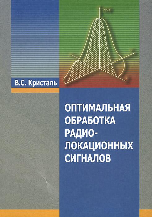 Оптимальная обработка радиолокационных сигналов
