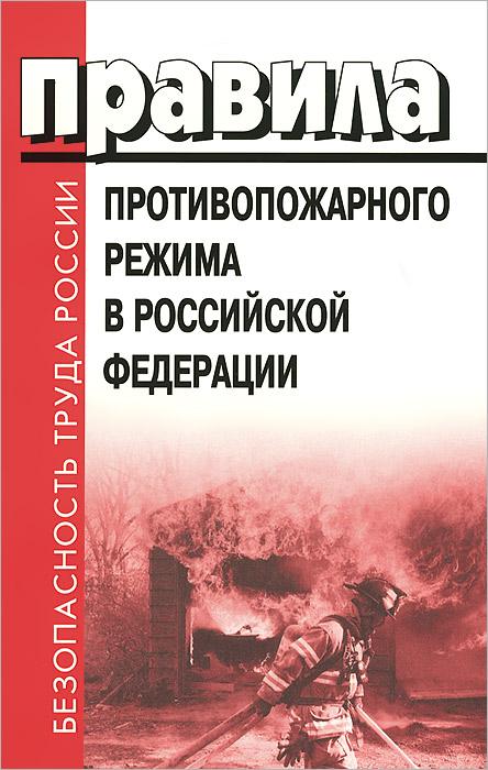 Правила противопожарного режима в Российской Федерации ( 978-5-93630-908-3 )