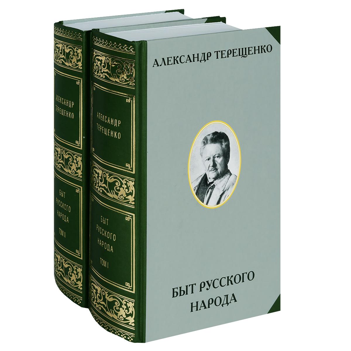 Быт русского народа. В 2 томах (комплект)