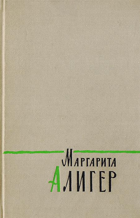 Маргарита Алигер. Стихотворения и поэмы