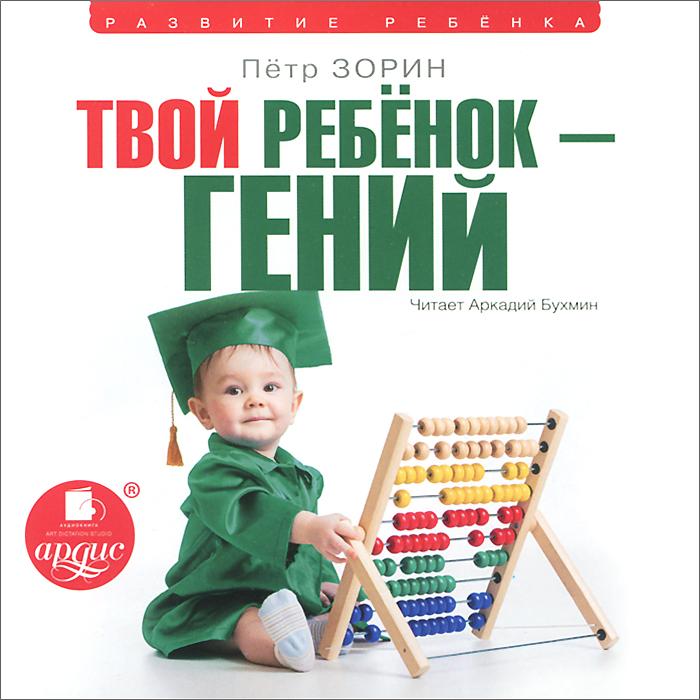 Твой ребенок - гений (аудиокнига MP3)12296407Аудиокнига ТВОЙ РЕБЕНОК - ГЕНИЙ поможет родителям развить творческий потенциал ребёнка. Каждый родившийся ребёнок потенциально гениален и от нас с вами зависит, будет ли реализована его гениальность, или же его способности так никогда и не будут в полной мере востребованы, - считает автор аудиокниги, врач-психотерапевт Пётр Григорьевич Зорин. По мнению известного американского психолога и врача Глена Домана, любой человек в момент своего рождения обладает более высоким умственным потенциалом, чем тот, который имел Леонардо да Винчи. Чтобы развить этот потенциал, необходимо правильное духовное и физическое воспитание, которое особенно важно в первые годы жизни. И начинать это воспитание нужно не со времени рождения ребёнка, а ещё раньше - с периода его зачатия. В аудиокниге подробно рассказывается о самовосприятии малыша и о формировании его я, о физических и психологических особенностях, о развитии абстрактного мышления и интеллекта, воображения, фантазии и...
