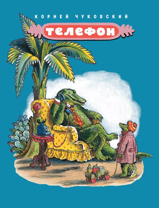 Телефон12296407Такое издание ТЕЛЕФОНА (как, впрочем, все детские произведения К.И.Чуковского с иллюстрациями В.М.Конашевича) обязательно должно быть у всех детей и их родителей. Чуковский написал ТЕЛЕФОН очень давно - в 1926 г. И говорилось в книге о том, как у доктора целый день разрывался телефон. Звери звонили ему по пустякам, и бедный доктор не знал ни сна ни отдыха... В наши дни стихотворный шедевр дедушки Корнея отнюдь не устарел. Наоборот, сказка дала нам массу крылатых выражений и просто известных четверостиший, которые мы с упоением повторяем не только вместе с детьми, но и в нашей взрослой жизни. Это и Откуда? От верблюда!, И такая дребедень целый день: …То тюлень позвонит, то олень, и Ox, нелегкая это работа - из болота тащить бегемота! и многие другие. А уж иллюстрации Конашевича - выше всех похвал. Как говорил сам художник, …весело, занятно, а главное - вещественно. В квартире крокодилов пальма в кадке, на стене фото: египетский пейзаж с пирамидами, и крокодилье...