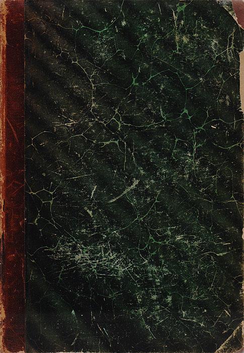 Новый журнал литературы, искусства и науки. Том 3