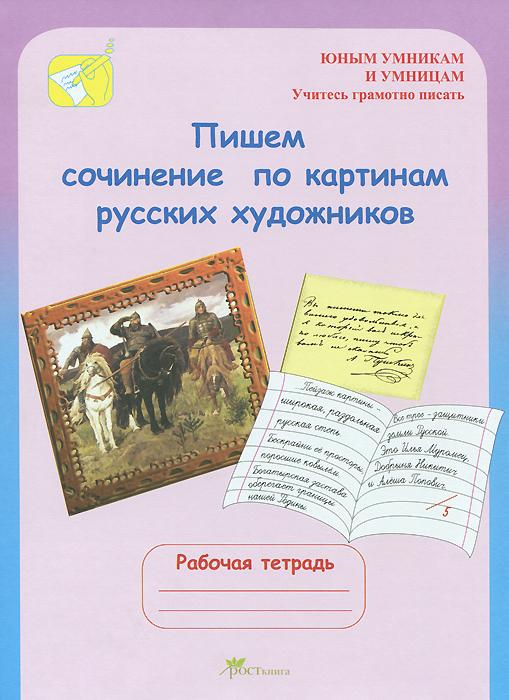 Пишем сочинение по картинам русских художников. 8-10 лет. Рабочая тетрадь