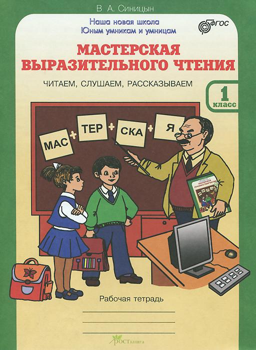 Мастерская выразительного чтения. Читаем, слушаем, рассказываем. 1 класс. Рабочая тетрадь