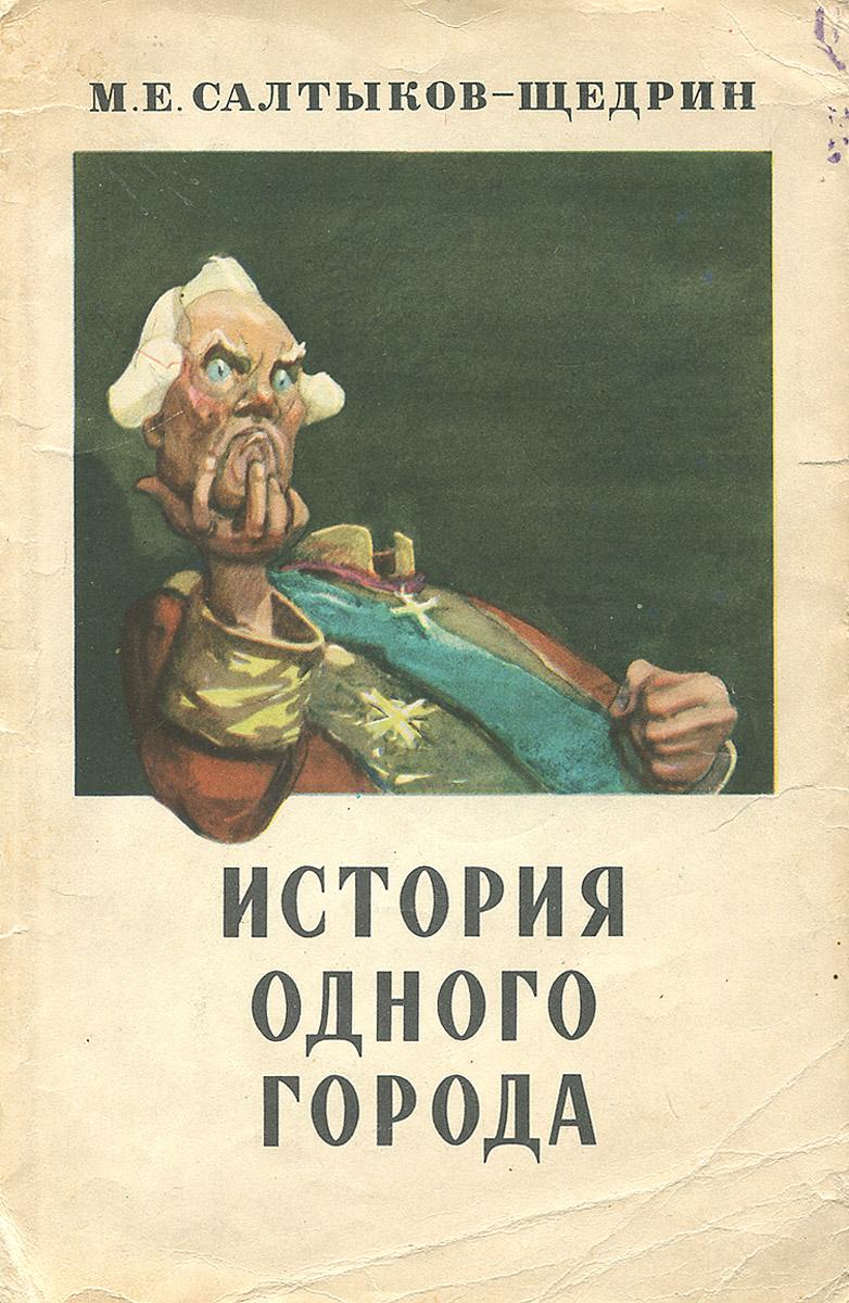 заваривать салтыков-щедрин история одного города читать Константин