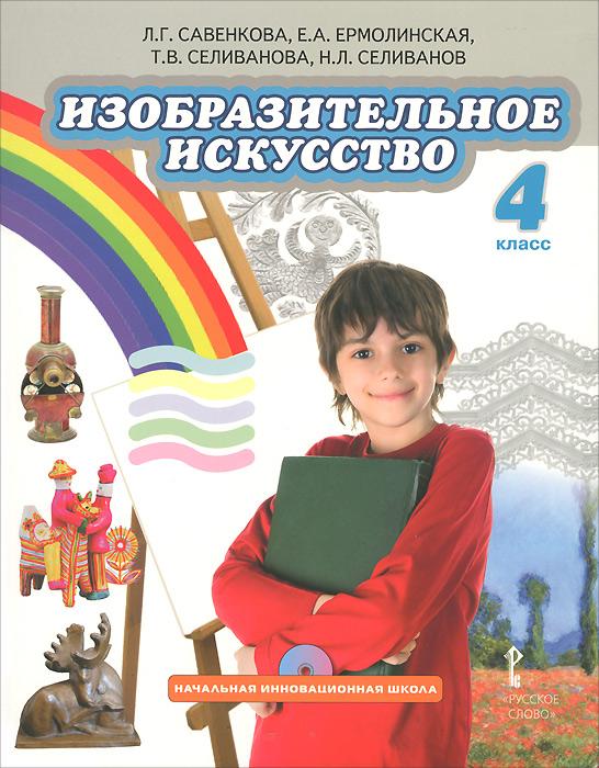 Изобразительное искусство. 4 класс. Учебник (+ CD-ROM)