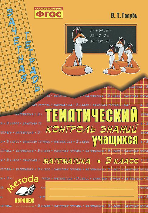 Математика. 3 класс. Тематический контроль знаний учащихся. Зачетная тетрадь12296407Пособие соответствует ФГОС и представляет собой разрезные карточки с тематическими зачетными заданиями по программе математики в 3 классе формата А4 по основным темам программы. Пособие содержит 15 работ (по 3 варианта в каждой) по основным темам программы (всего 45 тестов). По каждой теме может выполняться несколько работ (от 1 до 7). Предлагаемые тематические зачеты, которые проводятся по окончании изучения той или иной темы, позволяют проверить знания терминологии, правил и принципов, умение анализировать материал, а также сразу выявить пробелы в знаниях учащихся, над которыми нужно работать дополнительно. Зачетные вопросы предполагают не только выполнение заданий по обработке учебного материала, но и развитие речи, логического мышления. В конце пособий даны правильные ответы по всем темам.