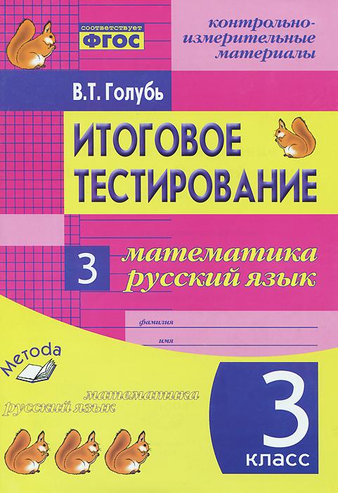 Математика. Русский язык. 3 класс. Контрольно-измерительные материалы. Итоговое тестирование