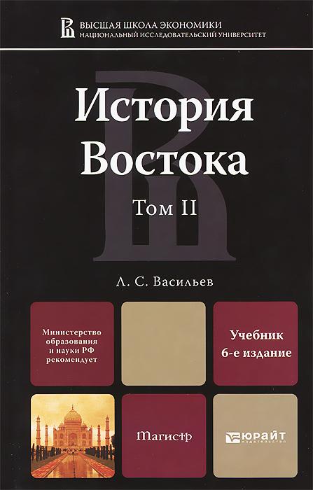 История Востока. Учебник. В 2 томах. Том 2