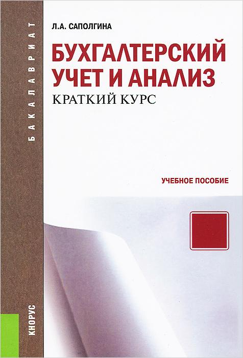 Бухгалтерский учет и анализ. Краткий курс. Учебное пособие