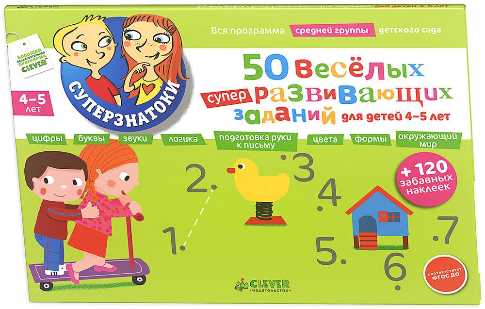 50 веселых суперразвивающих заданий для детей 4-5 лет (+ 120 забавных наклеек)12296407Что вас ждет под обложкой: Обучающая книжка для малышей 50 ВЕСЕЛЫХ СУПЕРРАЗВИВАЮЩИХ ЗАДАНИЙ ДЛЯ ДЕТЕЙ 4-5 ЛЕТ научит детей ориентироваться в мире букв и звуков, цифр и математических действий. Выполняя задания книги вместе с детьми, вы подготовите ребятишек к школе, разовьет мелкую моторику и логическое мышление, ознакомит с окружающим миром. Упражнения в книге разнообразные и занимательные, детям предлагается обвести предметы, понять, что такое овощи и фрукты и раскрасить их в определенные цвета, или помочь рыбке добраться до мамы, используя буквы. Также ряд заданий ребенку нужно выполнить при помощи наклеек, наверное, эти задания станут любимыми у малышей! Гид для родителей: Новая развивающая книжка 50 ВЕСЕЛЫХ СУПЕРРАЗВИВАЮЩИХ ЗАДАНИЙ ДЛЯ ДЕТЕЙ 4-5 ЛЕТ продолжает знакомую родителям серию Суперзнатоки. Педагоги и детские психологи создали серию книг Суперзнатоки для подготовки ребенка к школе, а опытные методисты дошкольного образования адаптировали...
