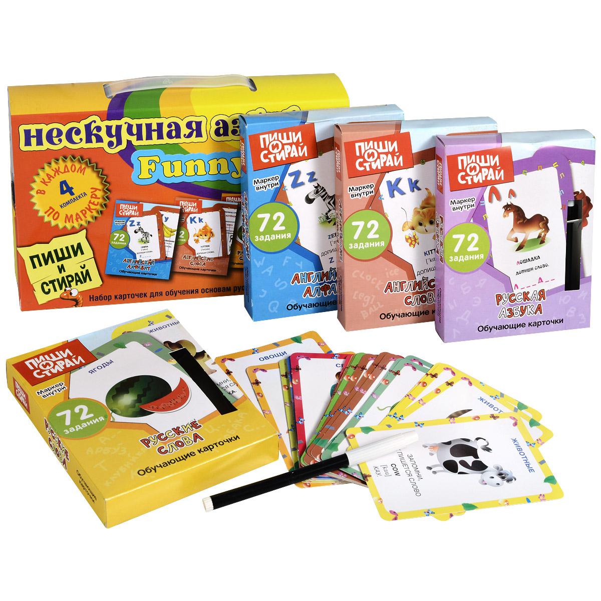 Нескучная азбука (4 комплекта развивающих карточек + 4 маркера)