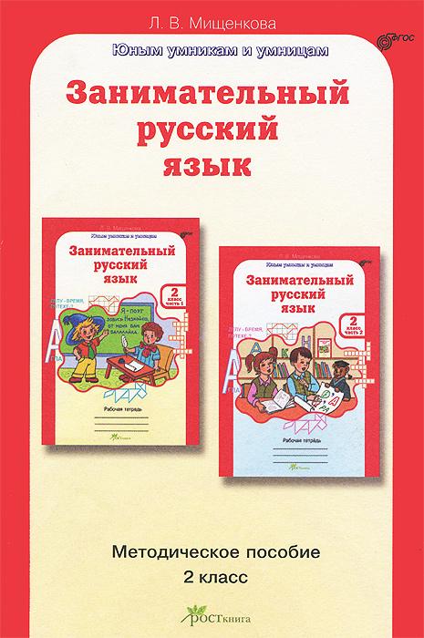 Занимательный русский язык. 2 класс. Методическое пособие