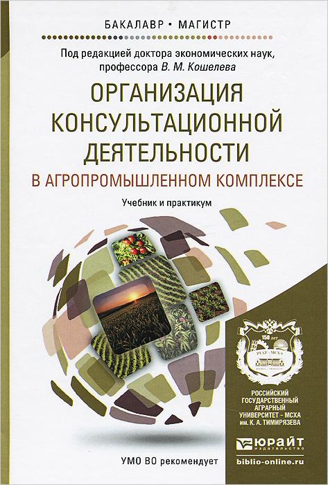 Организация консультационной деятельности в агропромышленном комплексе. Учебник и практикум