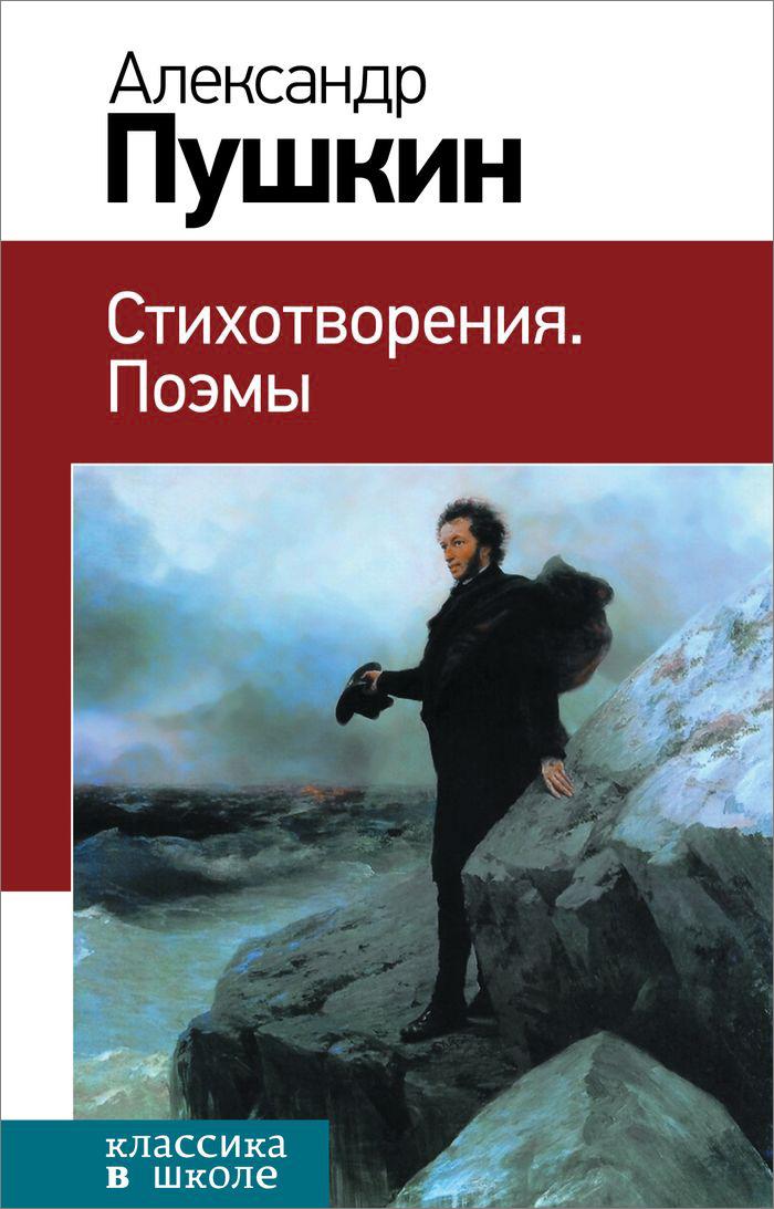 Александр Пушкин. Стихотворения. Поэмы