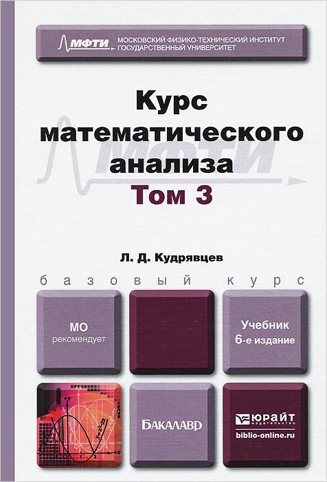 Курс математического анализа. Учебник. В 3 томах. Том 3