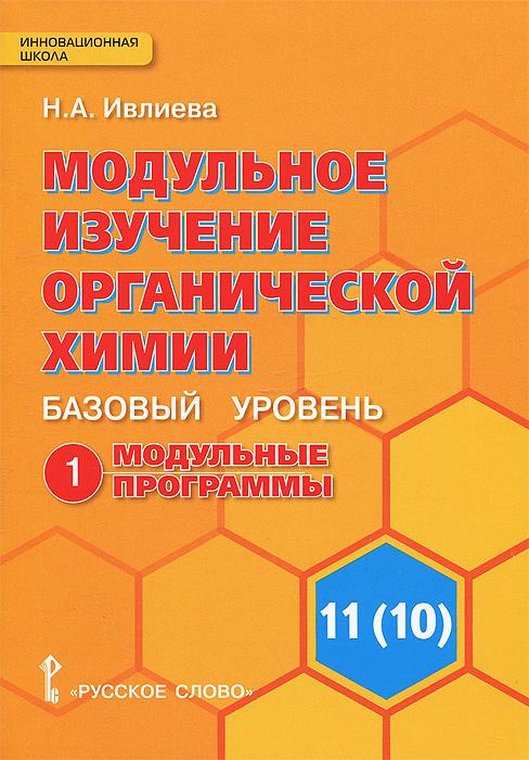 """Модульное изучение органической химии. 11(10) класс. Базовый уровень. В 2 частях. Часть 1. Модульные программы. К учебнику И. И. Новошинского """"Органическая химия"""""""