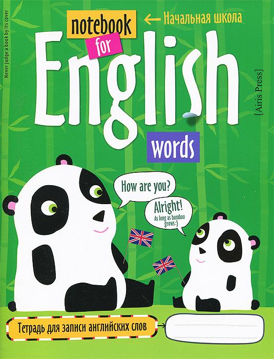 Панда. Тетрадь для записи английских слов в начальной школе ( 978-5-8112-5380-7 )