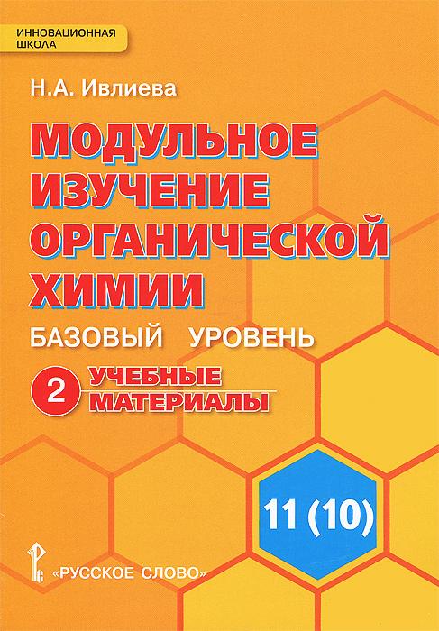 Модульное изучение органической химии. 11(10) класс. Базовый уровень. В 2 частях. Часть 2. Учебные материалы к учебнику И. И. Новошинского, Н. С. Новошинской