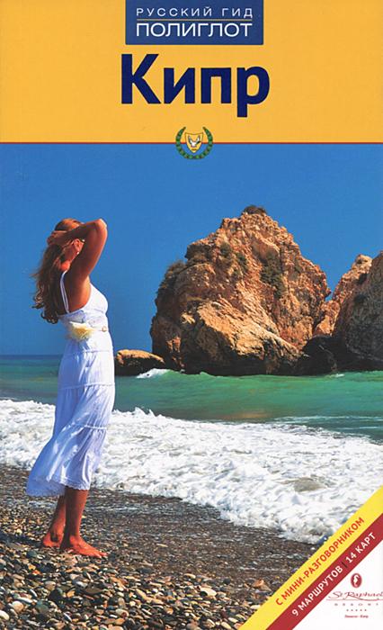 Кипр. Путеводитель с мини-разговорником ( 978-5-94161-675-6, 978-3-8464-0803-2 )