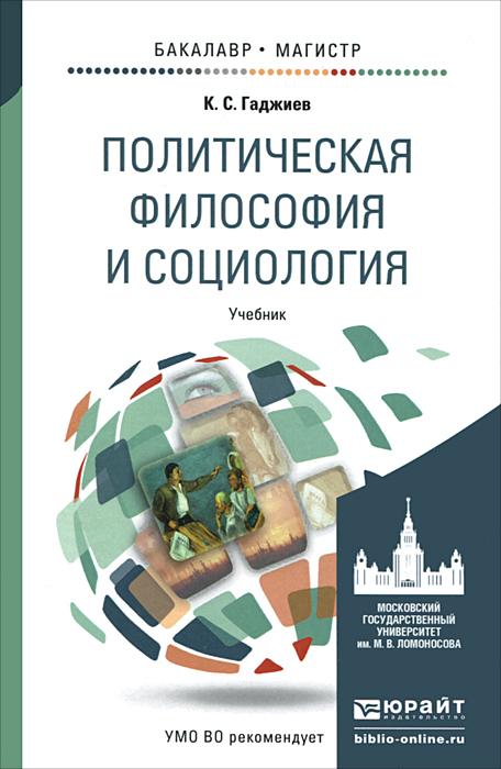 Политическая философия и социология. Учебник