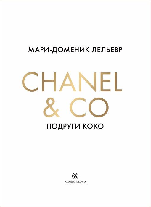 Chanel & Co. Подруги Коко