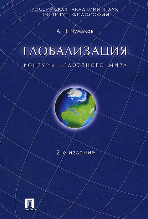 Глобализация. Контуры целостного мира