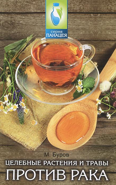 Целебные растения и травы против рака