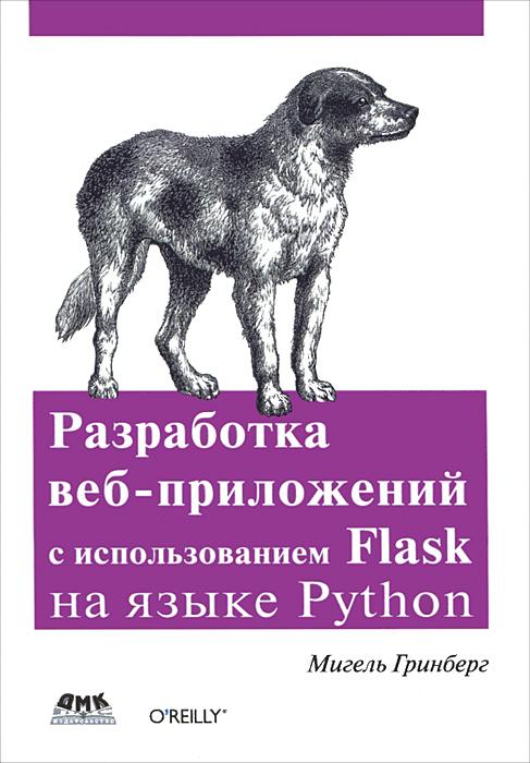 Разработка веб-приложений с использованием Flask на языке Python