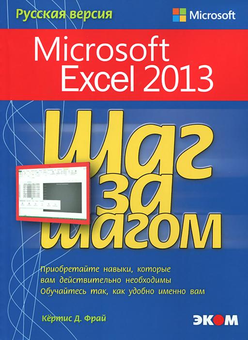 Microsoft Excel 2013. Шаг за шагом ( 978-5-9790-0180-7 , 978-0-7356-6939-0 )