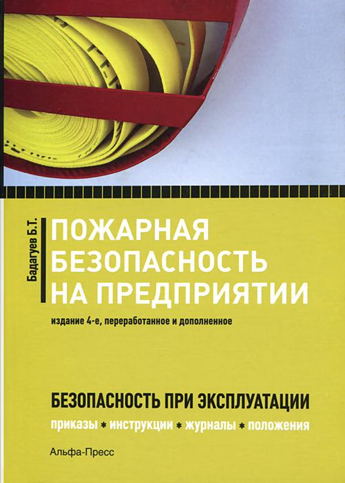 Zakazat.ru Пожарная безопасность на предприятии. Б. Т. Бадагуев