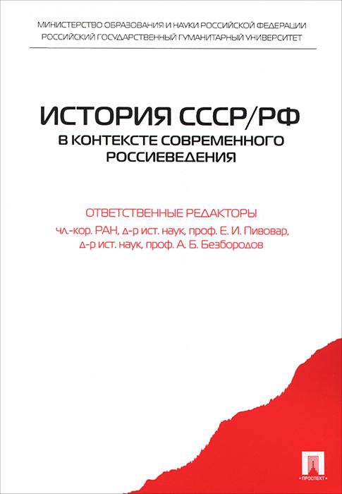 История СССР/РФ в контексте современного россиеведения. Учебное пособие