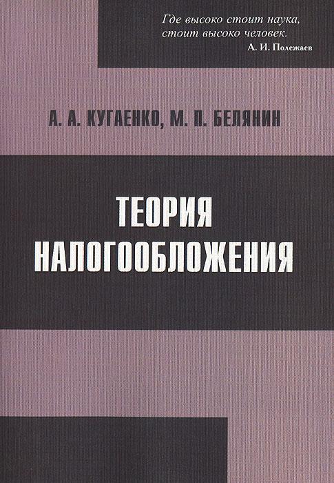 Теория налогообложения (+ CD)