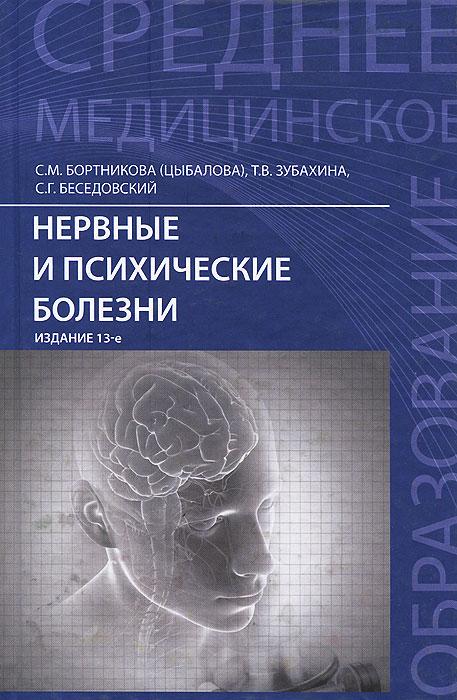 Нервные и психические болезни. Учебное пособие ( 978-5-222-22958-3 )